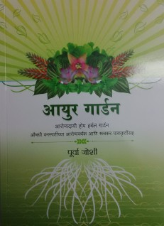 ayur_garden_book